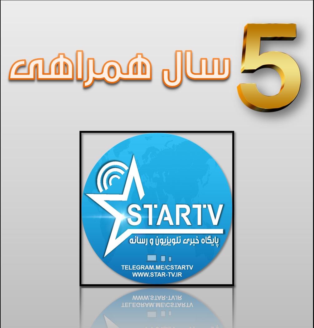 اغاز ششمین سال فعالیت وب سایت استار تی وی