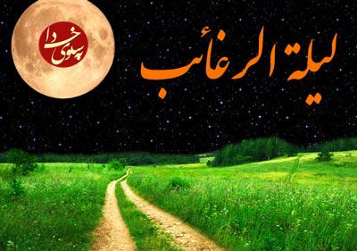 اعمال لیله الرغائب (شب آرزوها)