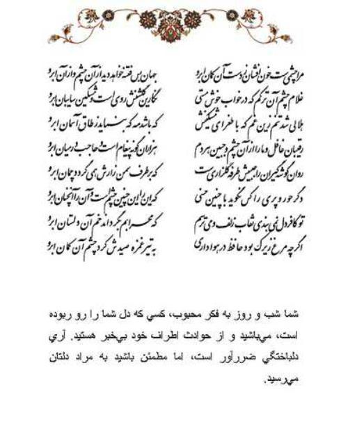 کانال تلگرام اشعار حافظ