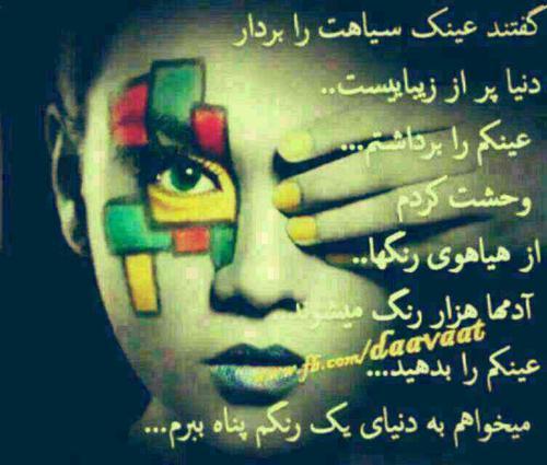 استیکر اشعار معروف فارسی برای تلگرام