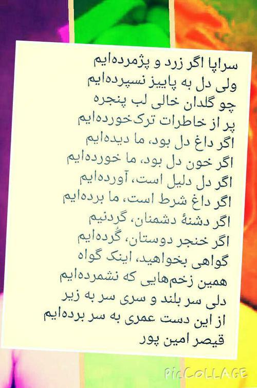 استیکر تلگرام شعر نوشته فارسی