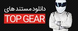 فارسی تاپ گیر | دانلود مستند تخت گاز با دوبله فارسی