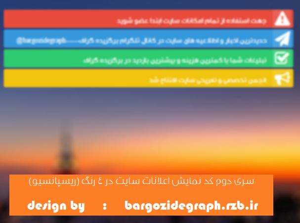 سری دوم نمایش اعلانات سایت با چهار رنگ مختلف (ریسپانسیو)