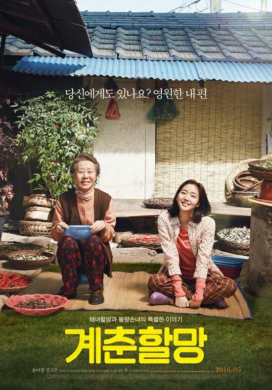 اطلاعات فیلم کره ای canola