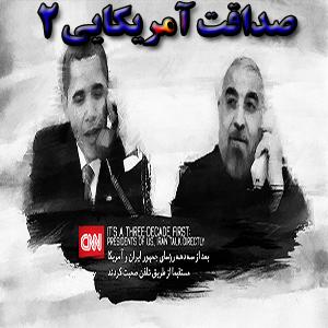 کلیپ تصویری | صداقت آمریکایی 1و2:روابط ایران و آمریکا/علت مذاکرات آمریکا با ایران