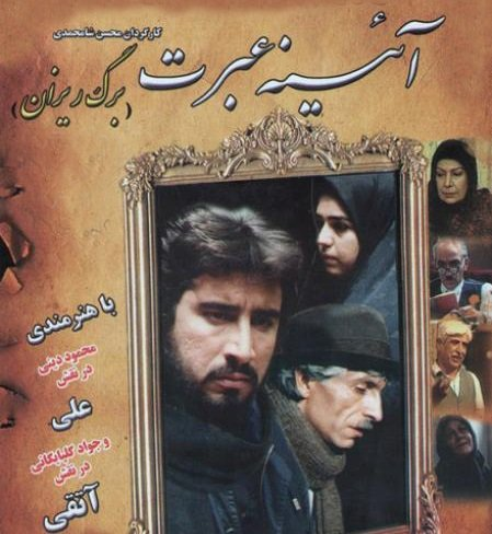 دانلود سریال ایرانی آینه عبرت