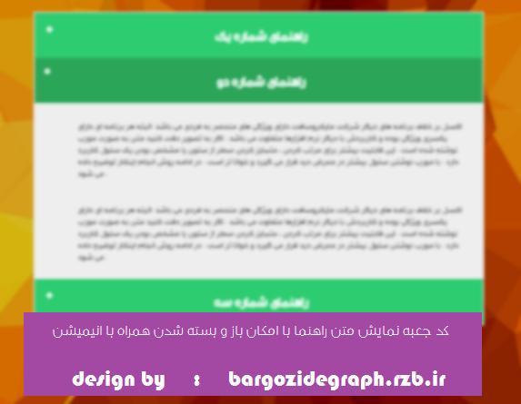کد جعبه راهنما با امکان باز و بسته شدن همراه با انیمیشن (ریسپانسیو)