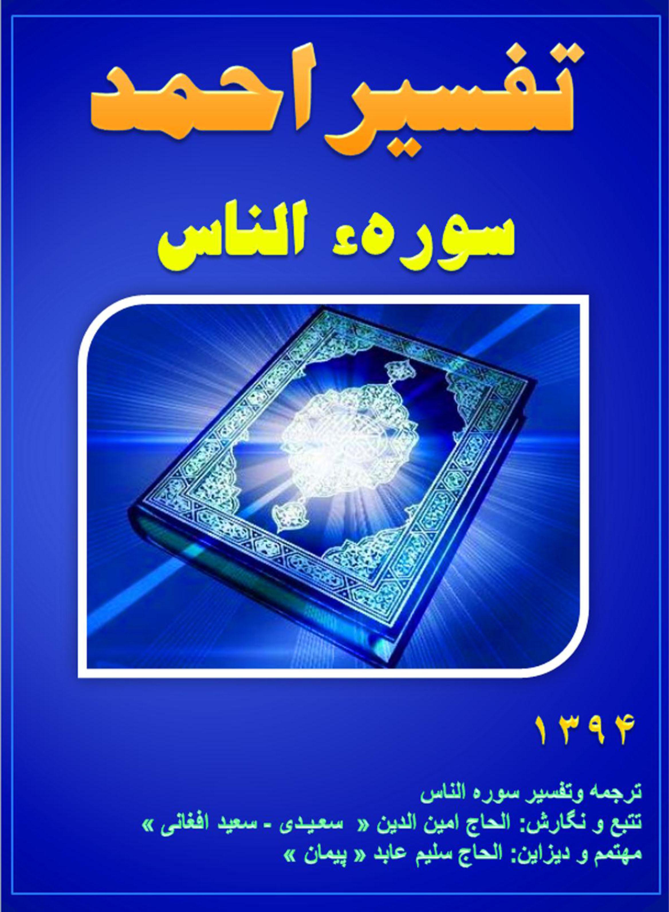 دانلود تفسیر احمد سوره ناس