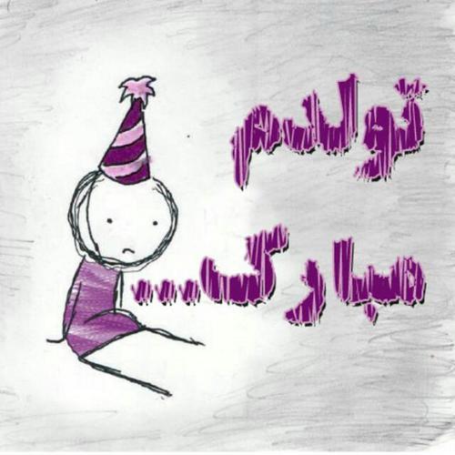 استیکرهای تولدم مبارک