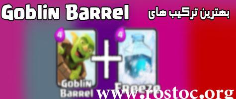 بهترین ترکیب های Goblin Barrel