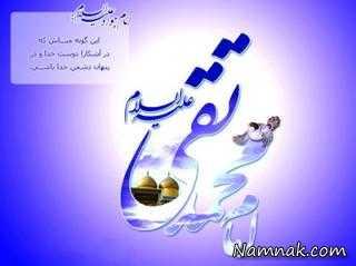 اس ام اس تبریک ولادت امام محمد تقی (ع)