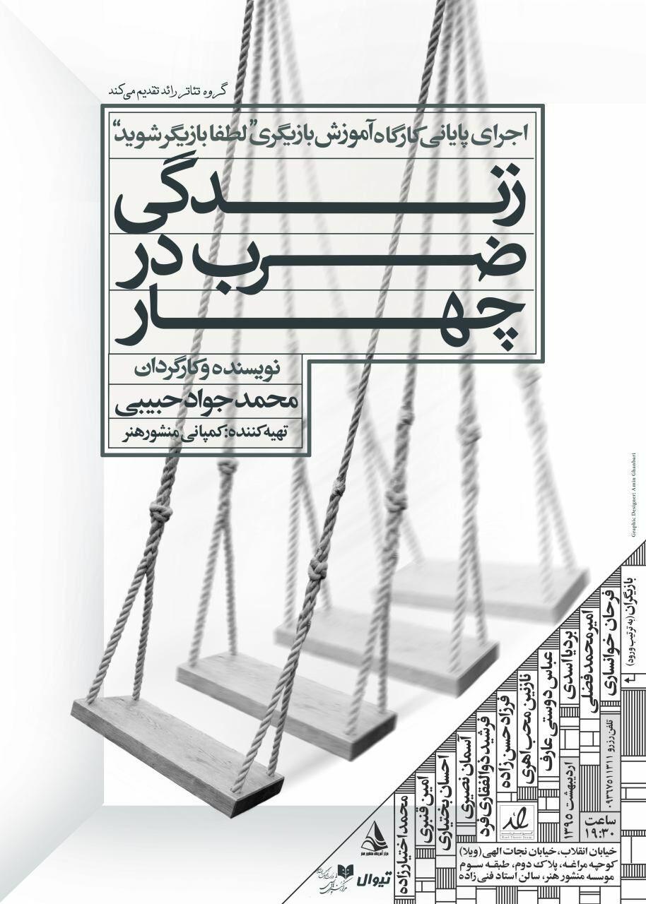 بهرام ابراهیمی زنگ افتتاح نمایش