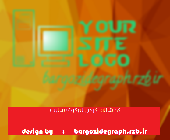 کد شناور کردن لوگوی سایت و وبلاگ