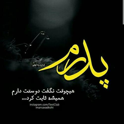 دانلود عکس نوشته هاي جديد روز پدر picone (5)