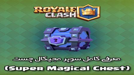 معرفی کامل سوپر مجیکال چست (Super Magical Chest)