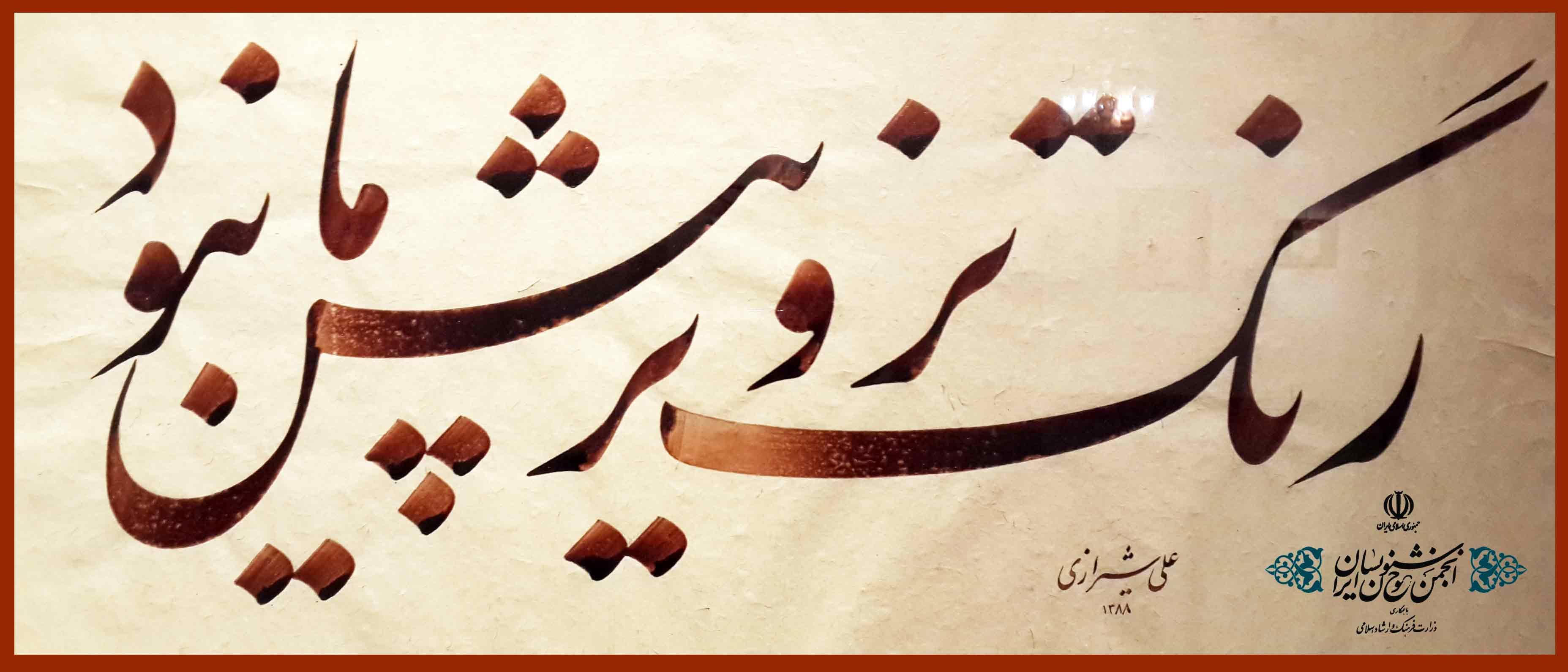 اثر زیبایی از استاد علی شیرازی