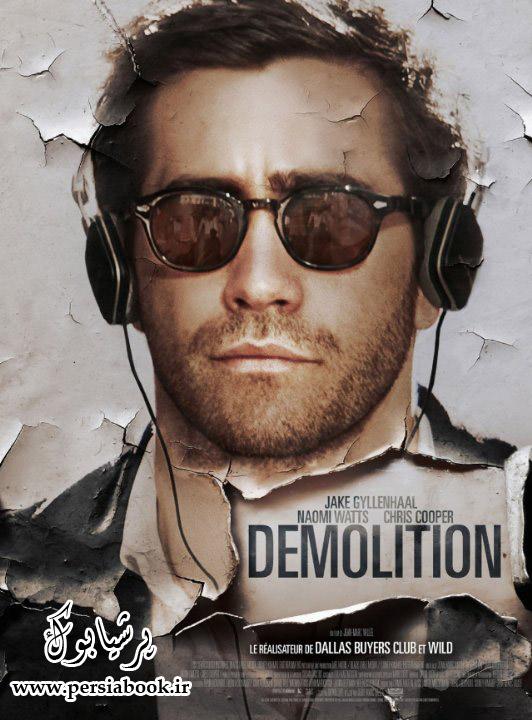 نقد و بررسی فیلم تخریب ( Demolition )