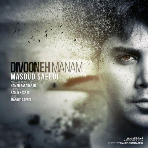 دانلود آهنگ جدید مسعود سعیدی بنام دیوونه منم