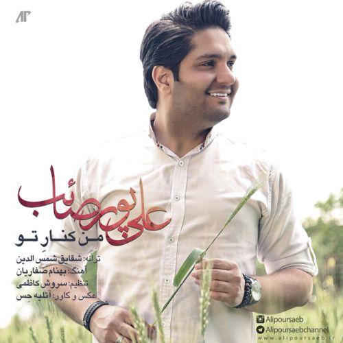 دانلود آهنگ من کنار تو علی پورصایب