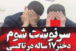 تجاوز جنسی دو مرد به دختر 17 ساله در تاکسی خطی تهران