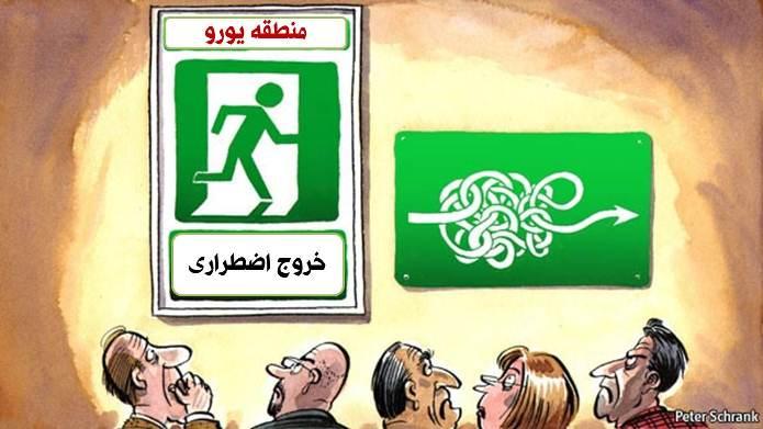 بحران اقتصادی در منطقه یورو