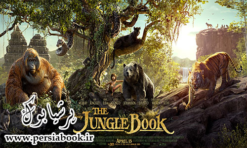 تحلیل و بررسی فیلمهای برتر هفتهی اخیر - افتتاحیهی موفق کتاب جنگل