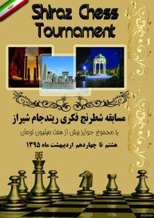مسابقات جام شیراز از تاریخ 8لغایت 14اردیبهشت ماه  در شیراز برگزار می شود.