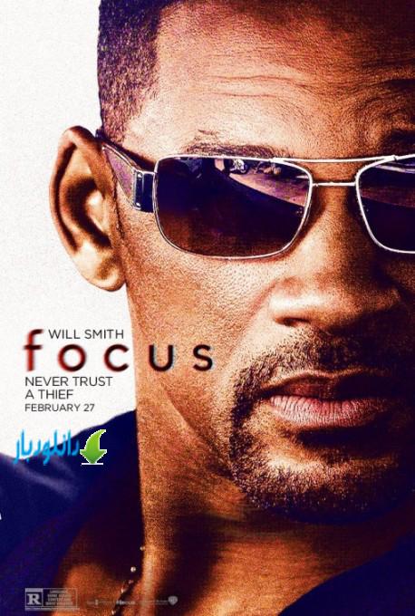 فیلم تمرکز Focus 2015+دانلود