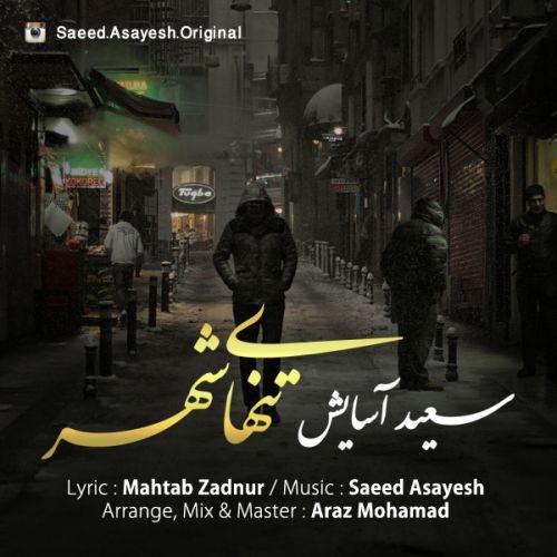 دانلود آهنگ تنهای شهر سعید آسایش