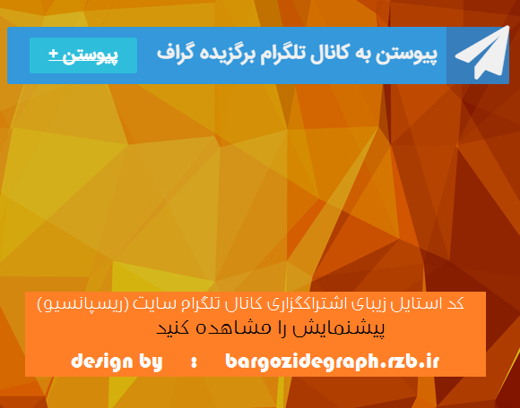 کد استایل زیبای اشتراکگزاری کانال تلگرام در سایت (ریسپانسیو)