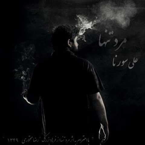 دانلود آلبوم جدید علی سورنا به نام مرد تنهایی