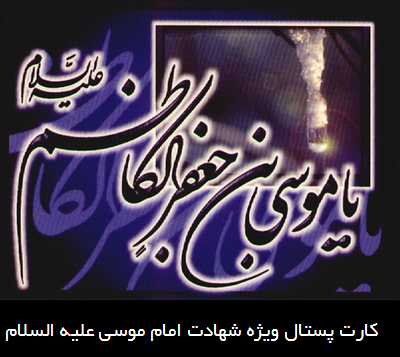 کارت پستال و عکس ویژه شهادت امام موسی کاظم علیه السلام