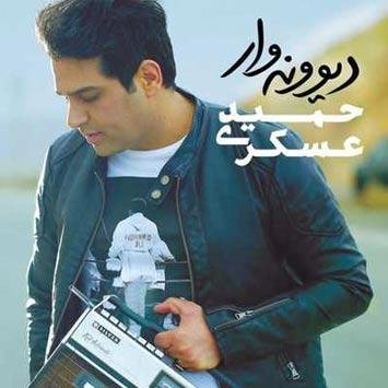 دانلود آلبوم جدید حمید عسکری به نام اصرار