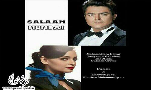 پوستر فیلم « سلام بمبئی » با بازی محمدرضا گلزار منتشر شد