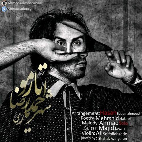 دانلود آهنگ جدید احمدرضا شهریاری بنام تار مو