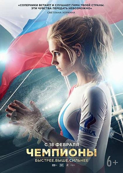 دانلود فیلم The Champions: Faster. Higher. Stronger 2016