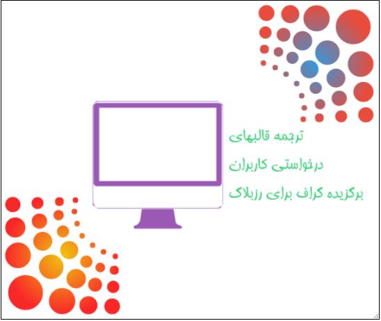ترجمه قالبهای درخواستی کاربران برای رزبلاگ