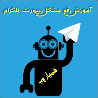 آموزش رفع مشکل ریپورت در تلگرام