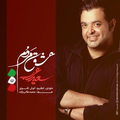 دانلود آهنگ عشق مردم سعید عرب