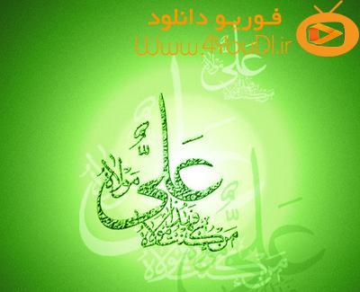 دانلود مولانا علی از حسن کاتب