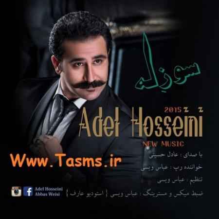 موزیک ویدئو جدید عادل حسینی و عباس ویسی به نام سوزله