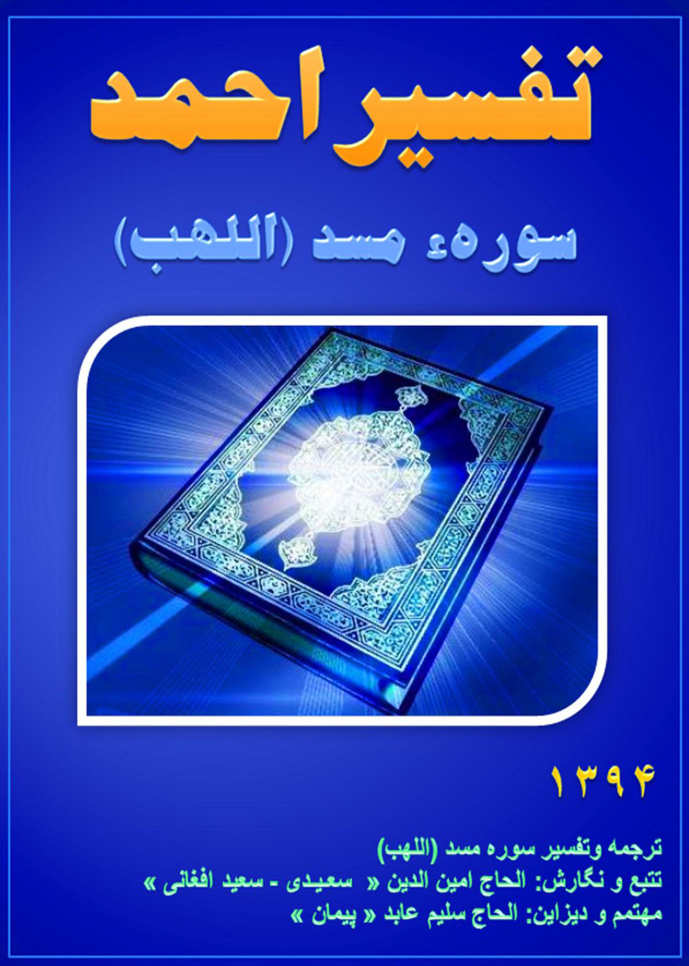 تفسیر احمد سوره مسد