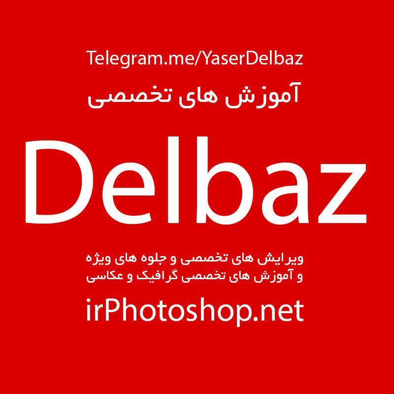کانال Delbaz