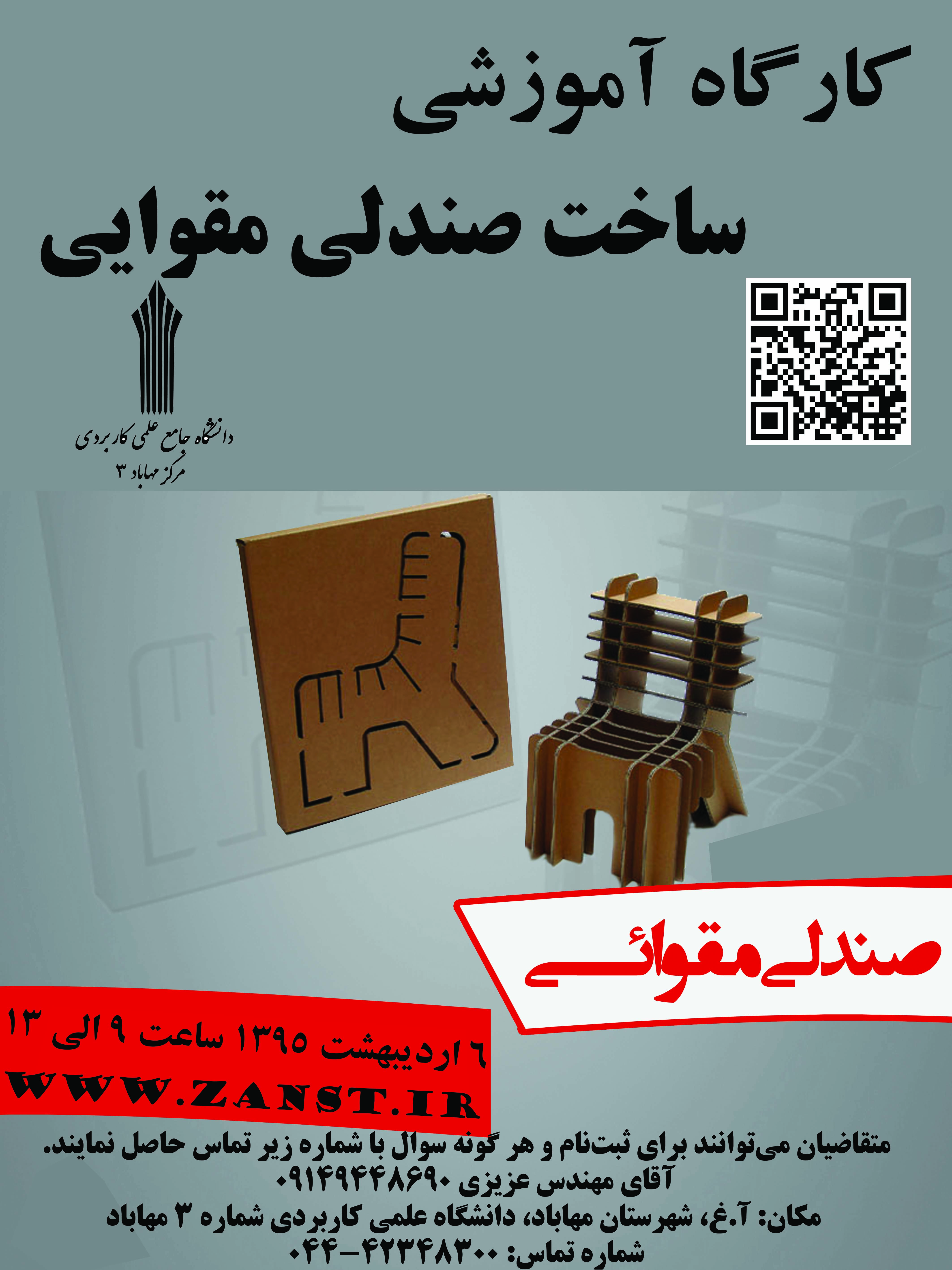 گروه+تلگرام+تبریز