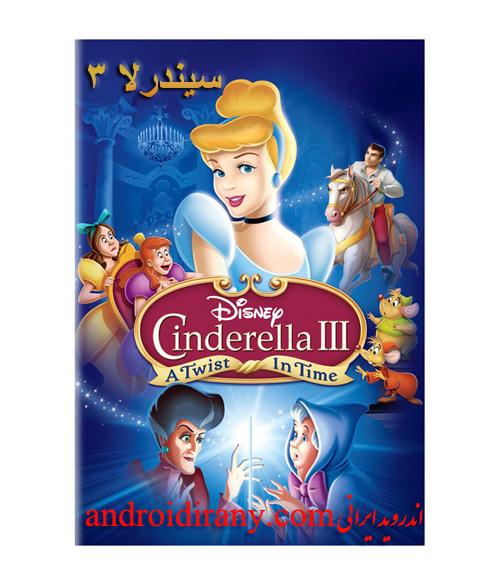 دانلود انیمیشن دوبله فارسی سیندرلا 3 Cindrella