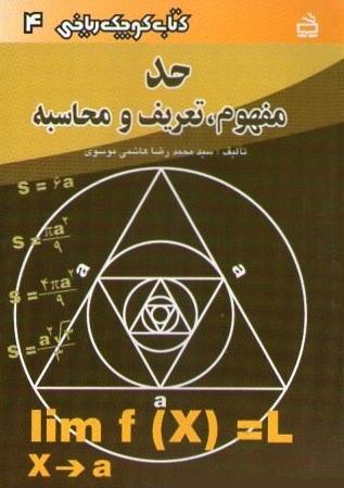 کتاب - حد ، مفهوم ، تعریف و محاسبه