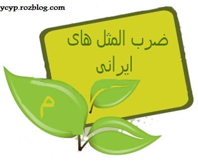 ضرب المثل به ترتیب حروف الفبا از حرف(م)