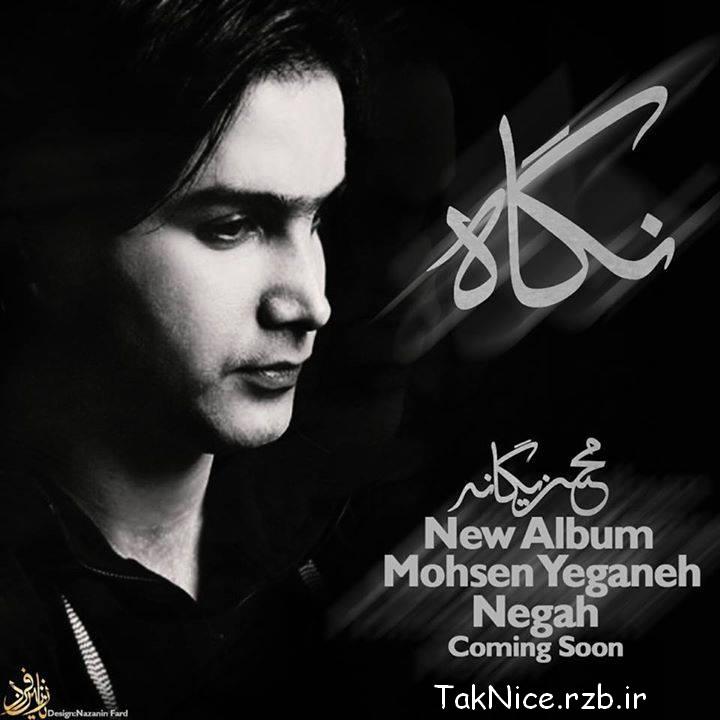 متن آهنگ محسن یگانه به نام تو فکر میرم - آلبوم نگاه