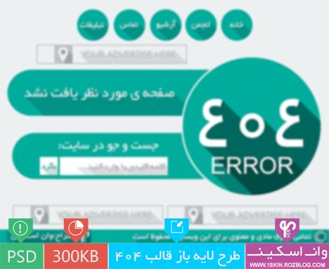 طرح لایه باز قالب ارور 404