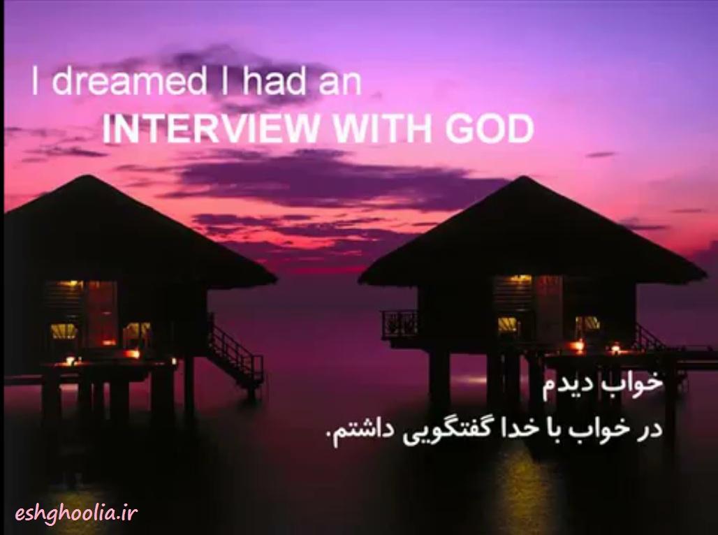 کلیپی دیدنی شبی در خواب دیدم که با خدا گفت و گو میکنم...